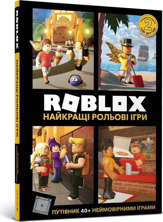"""Купить книгу """"Roblox. Найкращі рольові ігри"""""""