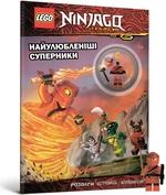 LEGO. Ninjago. Найулюбленіші суперники