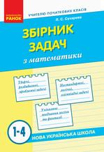 Збірник задач з математики. 1–4 класи