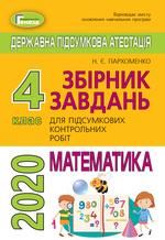 Збірник завдань для підсумкових контрольних робіт. Математика. 4 клас