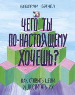 """Купить книгу """"Чего ты по-настоящему хочешь? Как ставить цели и достигать их"""""""