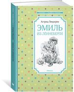 Эмиль из Лённеберги - купить и читать книгу
