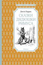 Сказки дядюшки Римуса - купить и читать книгу