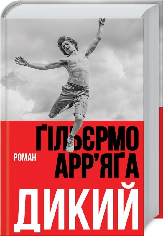 """Купить книгу """"Дикий"""""""