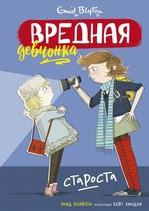 """Купить книгу """"Вредная девчонка - староста"""""""