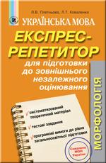 Українська мова. Експрес-репетитор для підготовки до зовнішнього незалежного оцінювання. Морфологія