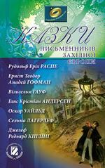 Казки письменників Західної Європи - купить и читать книгу