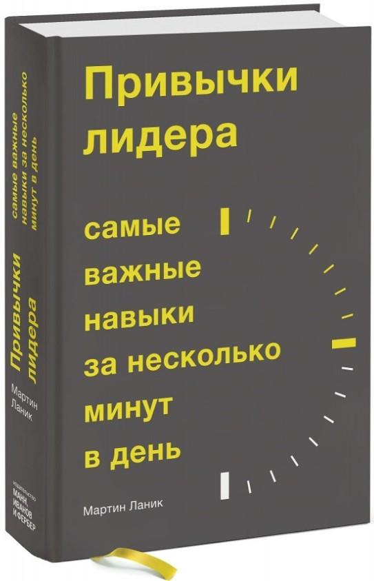 """Купить книгу """"Привычки лидера. Самые важные навыки за несколько минут в день"""""""