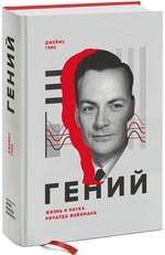Гений. Жизнь и наука Ричарда Фейнмана - купить и читать книгу