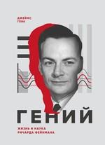 """Купить книгу """"Гений. Жизнь и наука Ричарда Фейнмана"""""""