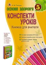 Основи здоров'я. Конспекти уроків. Книжка для вчителя. 5 клас