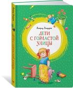 Дети с Горластой улицы - купить и читать книгу