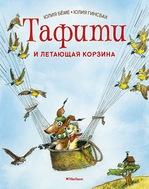 Тафити и летающая корзина - купити і читати книгу