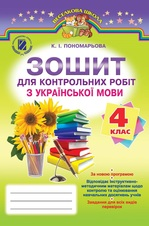 Зошит для контрольних робіт з української мови. 4 клас