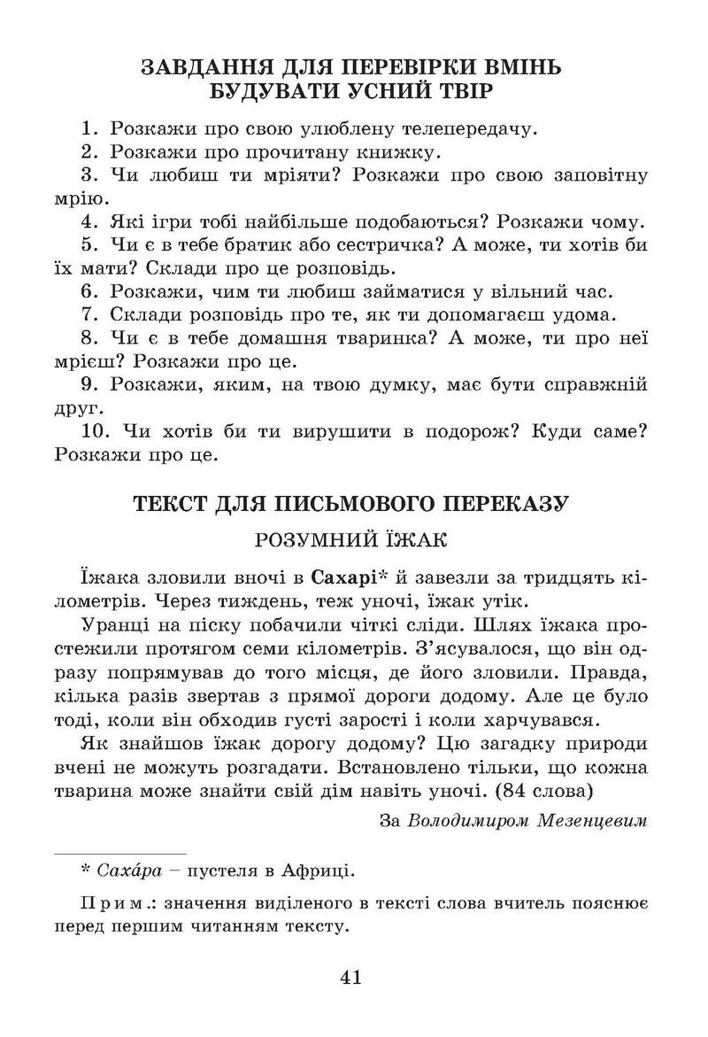 """Купить книгу """"Зошит для контрольних робіт з української мови. 4 клас"""""""