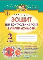 Зошит для контрольних робіт з української мови. 3 клас