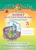 Зошит для тестової перевірки знань з української мови. 3 клас