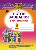 Тестові завдання з математики. 3 клас