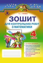 Зошит для контрольних робіт з математики. 4 клас