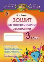 Зошит для контрольних робіт з математики. 3 клас