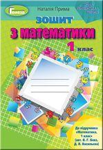 Математика. Робочий зошит. 1 клас