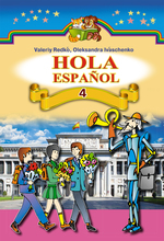 Іспанська мова. Підручник. 4 клас