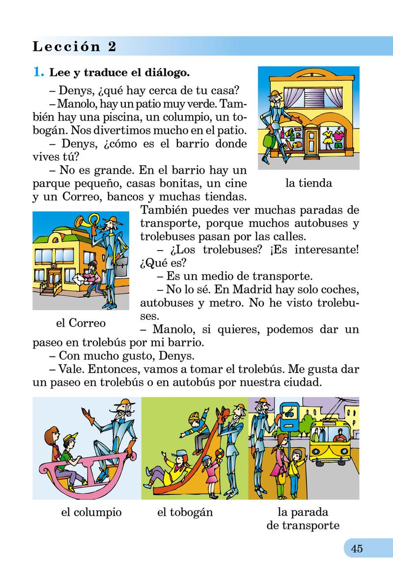 """Купить книгу """"Іспанська мова. Підручник. 4 клас"""""""