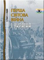 Перша світова війна і Україна