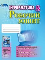 Інформатика. Робочий зошит. 8 клас - купить и читать книгу