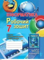 Інформатика. Робочий зошит. 7 клас - купить и читать книгу