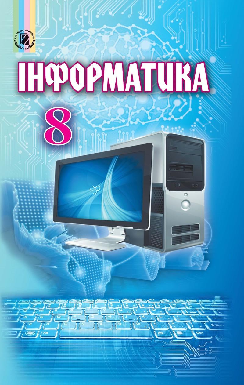 """Купить книгу """"Інформатика. Підручник. 8 клас"""""""