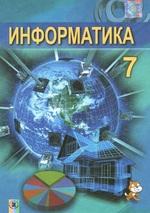 Информатика. 7 класс - купить и читать книгу