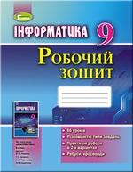 Інформатика. Робочий зошит. 9 клас - купить и читать книгу
