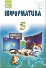 Інформатика. Підручник. 5 клас - купить и читать книгу