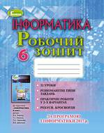 Інформатика. Робочий зошит. 6 клас - купить и читать книгу