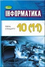 Інформатика. Підручник (рівень стандарту). 10 (11) клас - купить и читать книгу