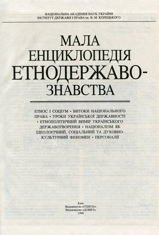 Мала енциклопедія етнодержавознавства - купить и читать книгу