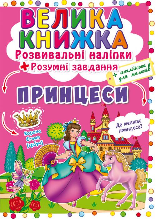 """Купить книгу """"Велика книжка. Розвивальні наліпки. Розумнi завдання. Принцеси"""""""