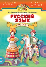 Русский язык. Учебник. 4 класс