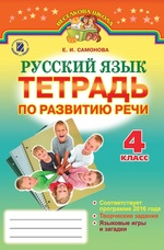 Русский язык. Тетрадь по развитию речи. 4 класс
