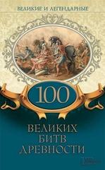 100 великих битв древности