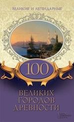 100 великих городов древности
