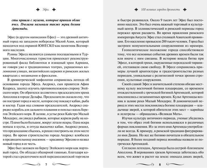 """Купить книгу """"100 великих городов древности"""""""