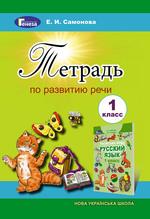 Русский язык. Тетрадь по развитию речи. 1 класс