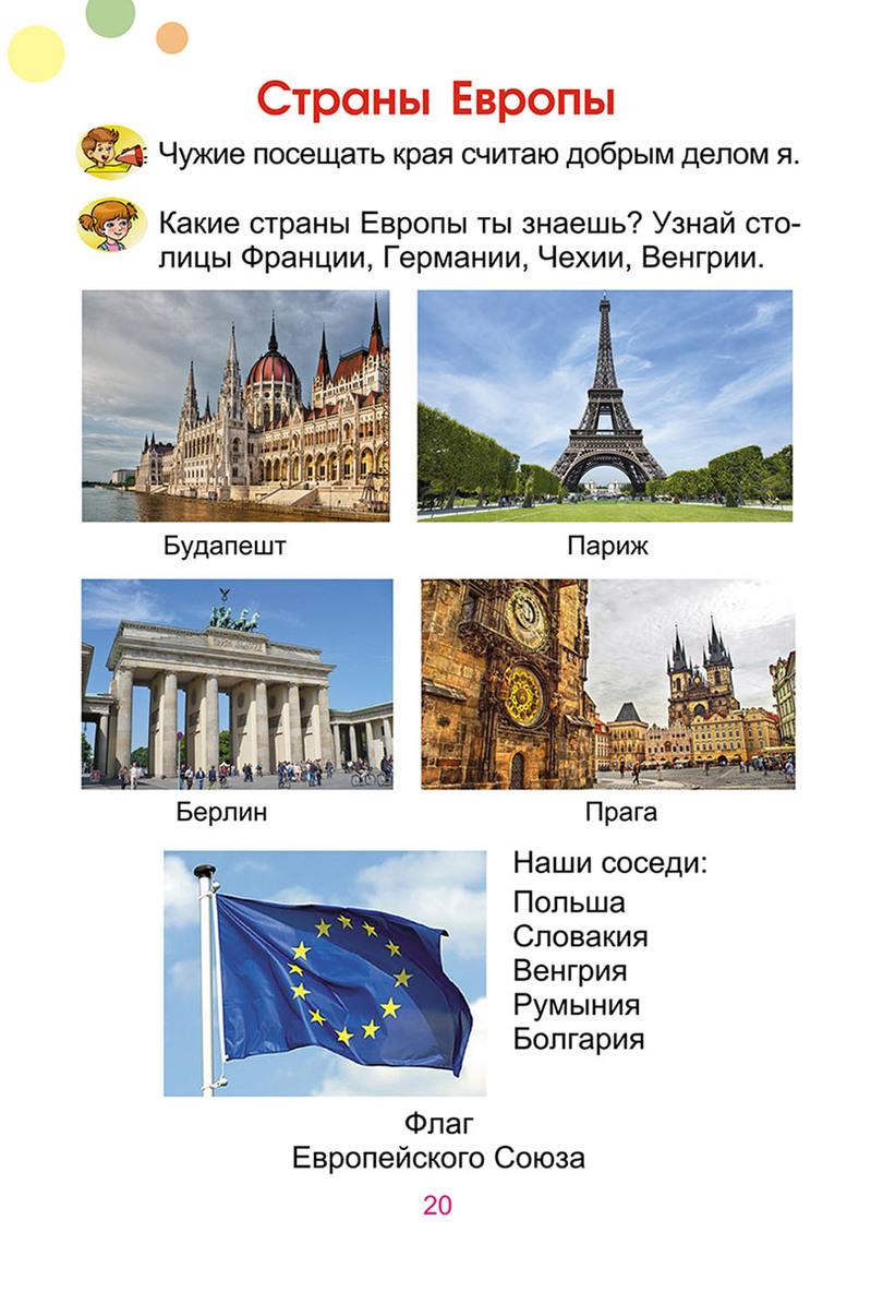 Русский язык. Учебник. 1 класс - купить и читать книгу