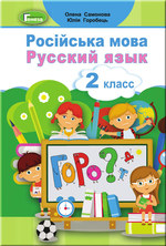 Русский язык. Учебник. 2 класс