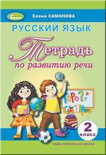 Русский язык. Тетрадь по развитию речи. 2 класс