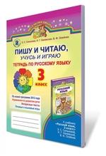 Пишу и читаю, учусь и играю. Тетрадь по русскому языку. 3 класс