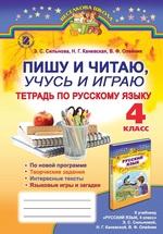 Русский язык, 4 кл. Рабочая тетрадь. Пишу і читаю, учусь и играю