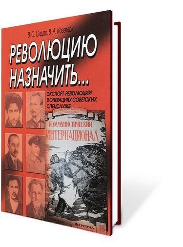 Революцию назначить... - купить и читать книгу